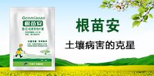 艾普生农业科技万博manbetx官网客服