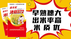 江苏三好种业科技有限公司