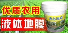 江苏金河液态地膜厂