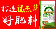 河南福华生物科技有限公司