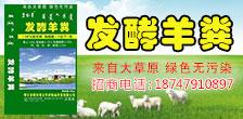 鄂尔多斯市老公羊农牧业开发万博manbetx官网客服