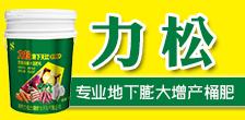 郑州力松土壤修复科技万博manbetx官网客服