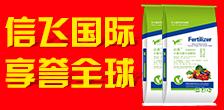 河北信飞农业科技万博manbetx官网客服