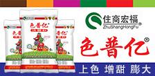 青岛住商红福国际贸易万博manbetx官网客服