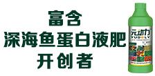 湖南绿丰源生物科技有限公司