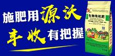 邯郸市源沃肥业科技有限公司