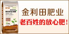 陕西金利田生态农业科技有限公司