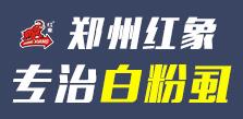 郑州红象农业科技有限公司