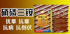 河北农可丰化肥万博manbetx官网客服