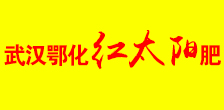 武汉鄂化红太阳肥业有限公司