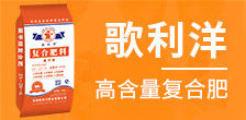 河南歌利洋肥业万博manbetx官网客服