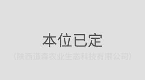 陕西道森农业生态科技万博manbetx官网客服