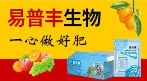 青岛易普丰生物科技有限公司