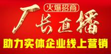 火爆万博manbetx官网网址招商网
