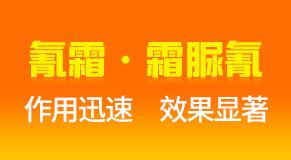 火爆农资招商网