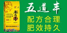河北五道丰肥业万博manbetx官网客服