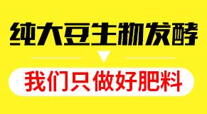 山东盛高肥业万博manbetx官网客服