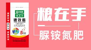 河南中储粮生态肥业有限公司