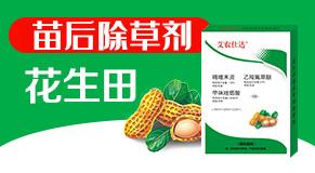艾农仕达农业科技有限公司