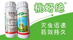 山东欧迪亚农化科技有限公司