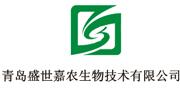 青岛盛世嘉农生物技术有限公司
