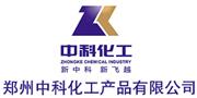 郑州中科化工产品有限公司