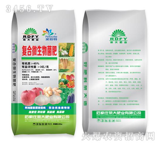 荣大-复合微生物菌肥-石家庄荣大肥业有限公司|火爆网