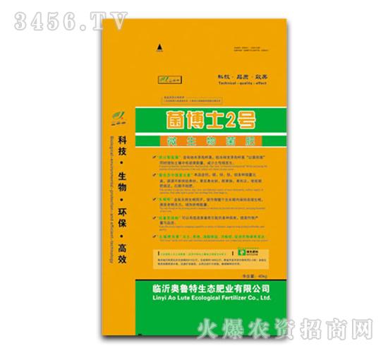 菌博士2号-微生物菌肥-临沂奥鲁特生态肥业有限公司|.