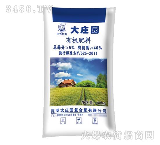 大庄园-有机肥料-昆明农家乐复合肥有限责任公