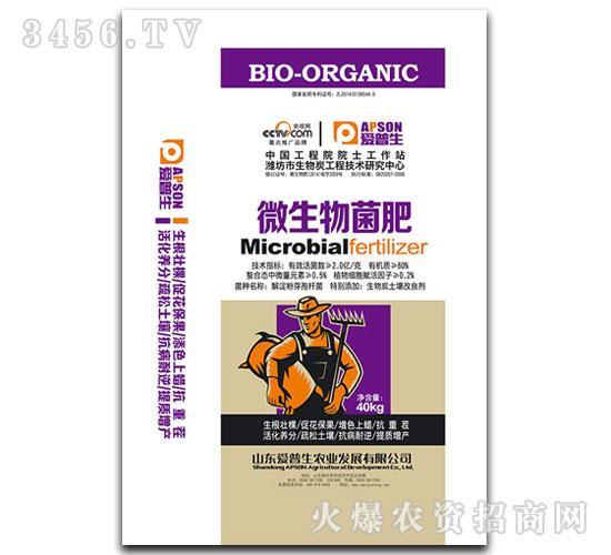 微生物菌肥-爱普生
