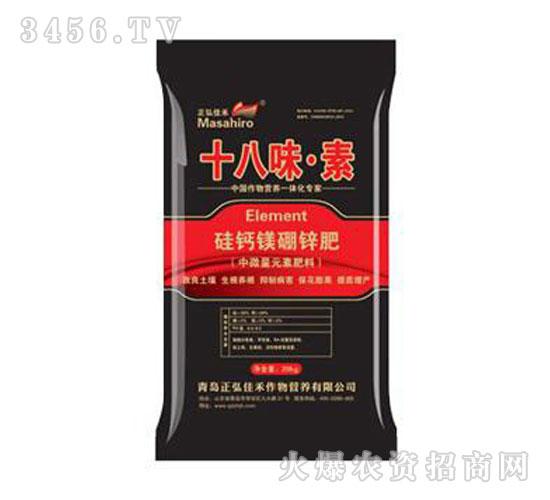 十八味素硅钙镁硼锌肥-三宁农化