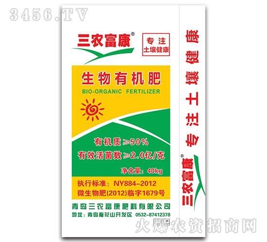 生物有机肥-三农富康-青岛三农富康肥料有限公司