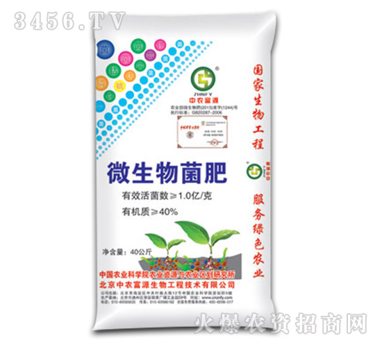 40kg微生物菌肥-中农富源