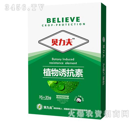 植物诱抗素(盒)-贝力夫-德尔丰