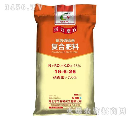 高塔硝硫基复合肥料16-6-26-金华丰