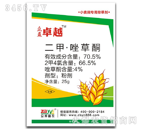 小麦田专用除草剂-众益卓越-众禾丰