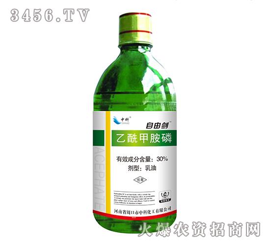 30%乙酰甲胺磷乳油-自由剑-中科