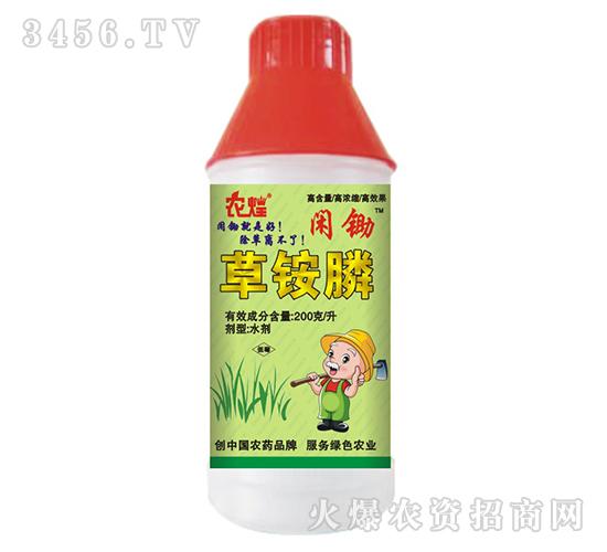草铵膦-闲锄-农煌农业