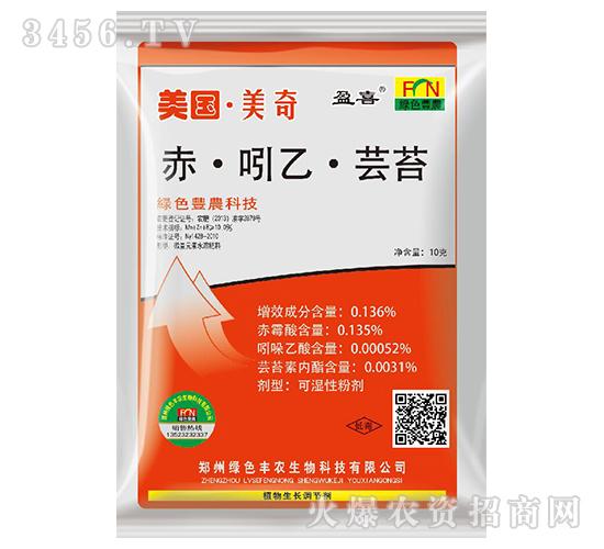 0.136%赤・吲乙・芸苔可湿性粉剂-美国美奇-绿色丰农