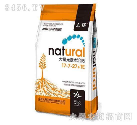 大量元素水溶肥料17-7-27+TE-三稞-公略生物
