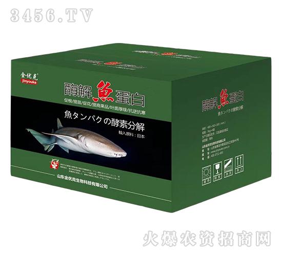 酶解鱼蛋自-金优克