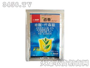 绿农-60%吡唑代森联