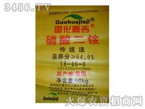 国化嘉吉-磷酸二铵