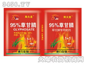 德力生物-双火龙-95%草甘膦