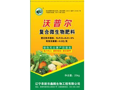 复合微生物肥料(绿袋)-鑫鹏
