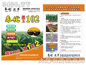蠡玉102玉米种子-永优