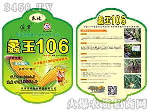 蠡玉106玉米种子-永优