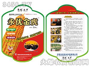 永优金虎玉米种子