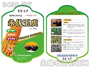 永优玉虎玉米种子