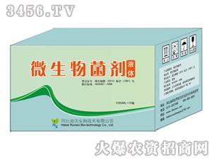 微生物菌剂(液体箱)-